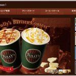 タリーズ・サンマルク・エクセルシオールカフェ それぞれの特徴とおすすめ