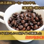 コスパで選ぶコーヒー豆ランキング