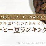 コーヒー豆おすすめランキング【徹底比較】