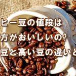 コーヒー豆の値段は高い方がおいしいのか。安い豆と高い豆の違いとは