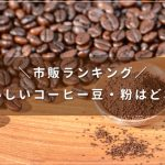 市販で買えるおいしいコーヒー豆(粉)ランキング