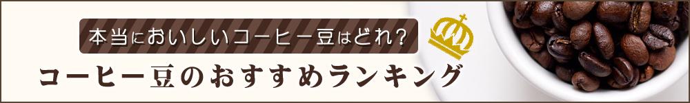 コスパで選ぶコーヒー豆ランキング | コーヒー豆のおすすめランキング!