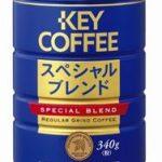 市販で買えるおいしいコーヒー粉ランキング