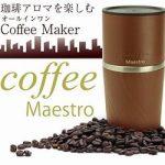 「わがんせ Coffee Maestro」の特徴や使い方、口コミ・評判まとめ