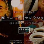 コーヒー豆を安く買うなら「お試しセット」がお得!おすすめ3選