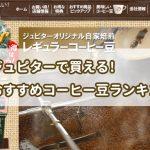 【ジュピター】で買えるおすすめコーヒー豆ランキング