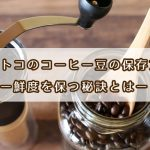 コストコのコーヒー豆はこうして保存しよう!鮮度を保つ秘訣とは