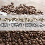 スタバで買えるコーヒー豆の【価格・販売店・評判】まとめ