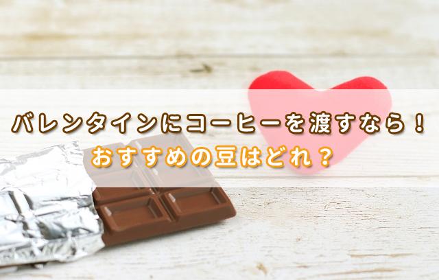 バレンタインにコーヒー豆