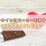 バレンタインにコーヒーを渡すなら!おすすめの豆はどれ?