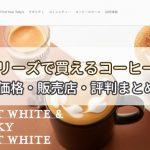 タリーズで買えるコーヒー豆│価格・販売店・評判まとめ