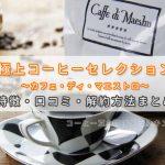 本当においしい?【カフェ・ディ・マエストロ】を買ってみた!特徴と口コミ、解約方法まとめ